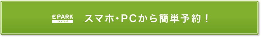 スマホ・PCから簡単予約!