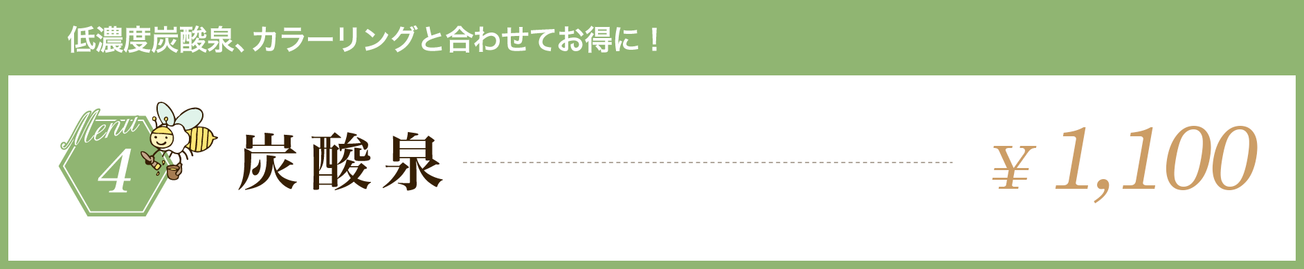 低濃度炭酸泉、カラーリングと合わせてお得に!炭酸泉¥1,000