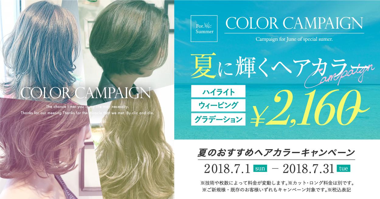 カラーキャンペーン