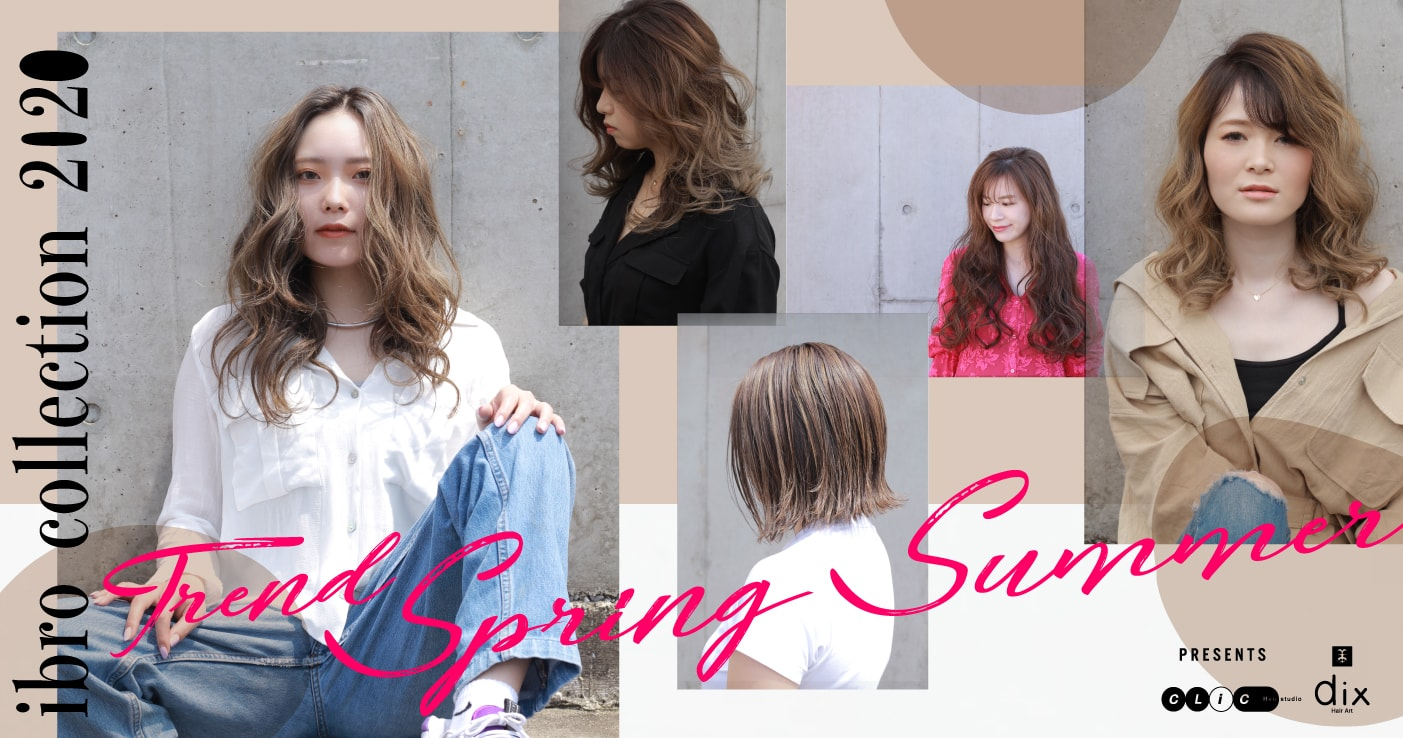 2020年 トレンド春夏スタイル ibro collection 2020 spring summer デザインカラー